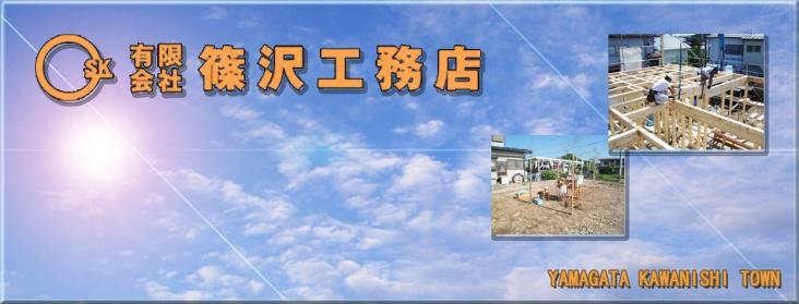 有限会社篠沢工務店